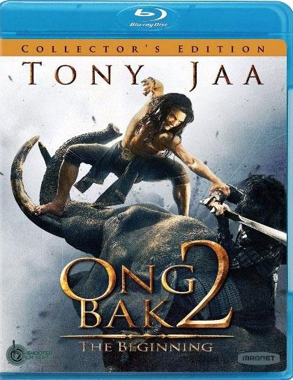Ong Bak 2: The Beginning Blu-ray Cover Art