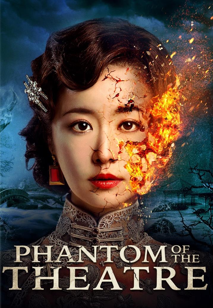 phantom DVD